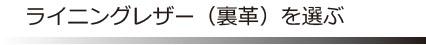 愛媛県松山市のオーダースーツのACCENTがご提供するオーダーシューズです。ライニングレザー(裏革)をご紹介します。