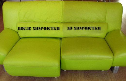 химчистка кожаного дивана, результат до и после