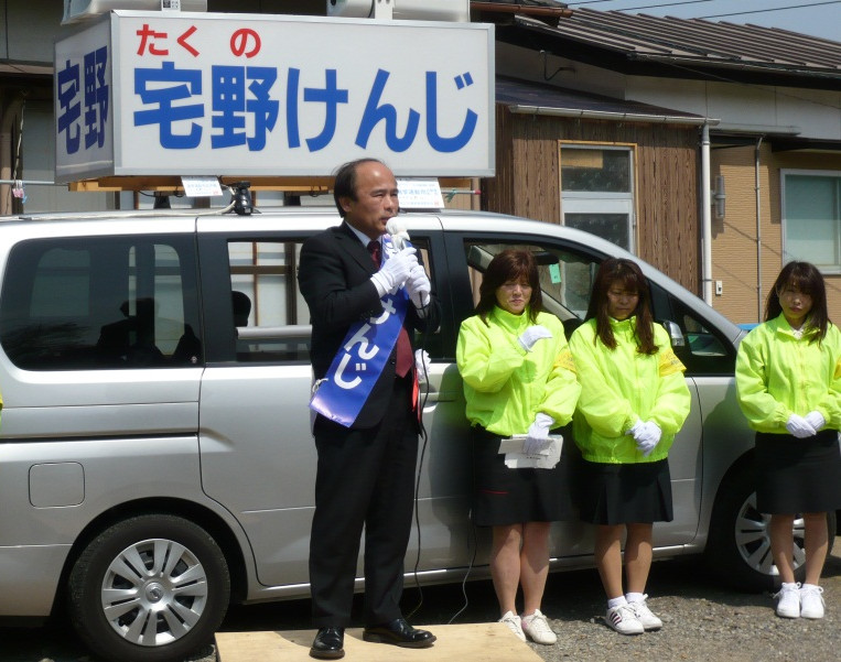 【政策関係】5期目の当選に向けて、「宅野けんじ」候補が元気よく出陣!