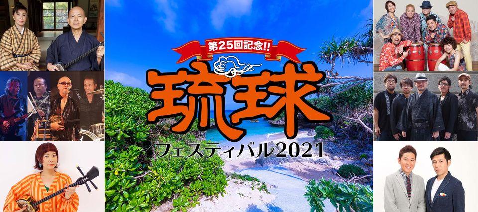 10月17日 第25回記念!! 琉球フェスティバル2021 - 東京・日比谷