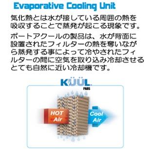 気化熱式portacool価格