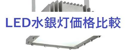 LED水銀灯価格LED工事見積シュミレーション