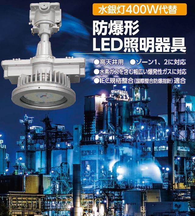 NEC 防爆LED
