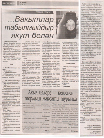 """Мәгърифәт"" газетасында басылган тәрбия сәгате эшкәртмәсе"