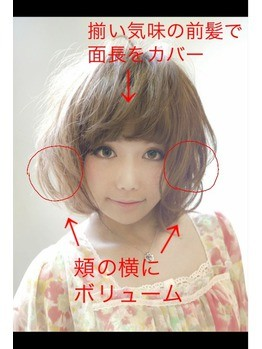 面長 似合う髪型 前髪 ショート ボリューム 京都 calonhair 小路