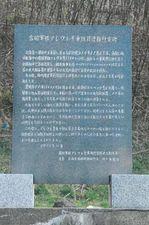露国軍艦アレウト号乗組員遭難慰霊碑
