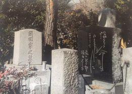 岡田嘉子の墓碑