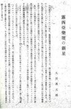 プロコフィエフを「魯西亜楽壇の新星」と評する大田黒元雄