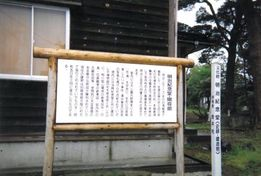 明治記念堂の標柱と説明版・金井町