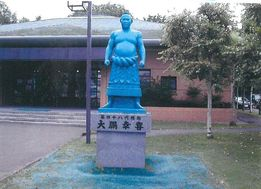 大鵬相撲記念館前の大鵬像