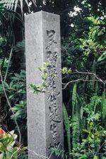 昇曙夢生誕地の碑