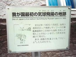 我が国最初の気球飛揚の地跡説明板
