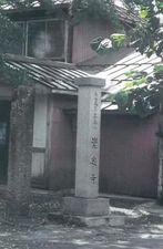 秋田県横手市雄物川町の崇念寺