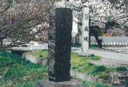 大村治五平翁終焉の地碑