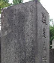 馬場佐十郎の墓の側面