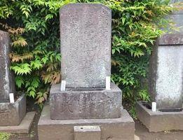 前野良沢の墓