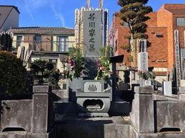 芥川也寸志の墓
