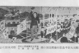 明治26年郡司大尉東京湾出発の錦絵
