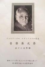 モギレフスキーの音楽葬のプログラムの表紙
