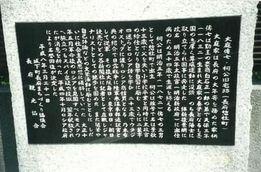 長府市大庭柯公旧宅跡の案内板