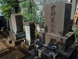 前野家の墓