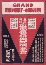 日露交歓交響管弦楽大演奏会 歌舞伎座