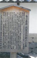 海の豪商銭屋五兵衛の墓説明板