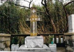 日本海海戦 露国軍人墓 隠岐国在郷軍人会建之