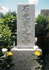 石光家の墓