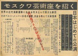 昭和33年朝日新聞社招聘のモスクワ芸術座の日本公演チラシ