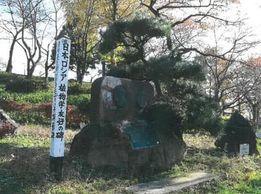 日本・ロシア植物学友好の碑(紫波町)