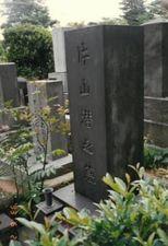 青山墓地の片山潜之墓
