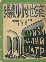 『築地小劇場』昭和2年4月27日号表紙