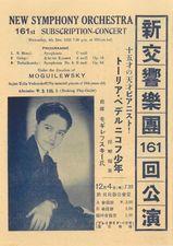 新交響楽団161回公演 日比谷公会堂       ぺデルニコフ天才ピアニスト モギレフスキー指揮 昭和10年12月4日