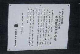 佐久島出身海の男船頭重吉出生の地説明板