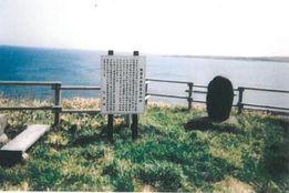 礼文島 銭屋五兵衛貿易の地碑