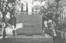 アレクサンドル・ヴァノフスキー墓碑