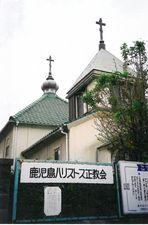 鹿児島ハリストス正教会