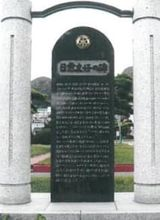 日露友好の碑(松前町)
