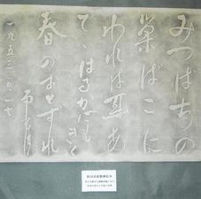 秋田雨雀歌碑拓本
