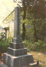 日本海に向かって建つイルティッシュ号殉職者慰霊碑