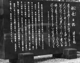 新城文化会館前の一角にある船長日記の石碑