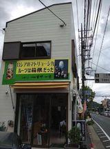 箱根の木地師・田中一幸の店