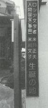 高梁市間之町56生家跡の標識