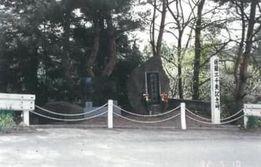佐藤三千夫記念碑
