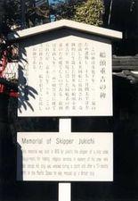 船頭重吉の碑説明板