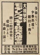 1927年7月23日 日本青年館 大提琴家モギレウスキー教授大演奏会のポスター