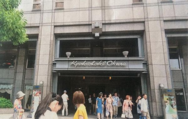 現在の京都ホテルオークラ正面玄関