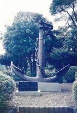 ディアナ号錨・富士市緑道公園