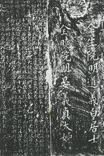 橘耕斎の墓誌拓本(内藤遂氏の著書より)